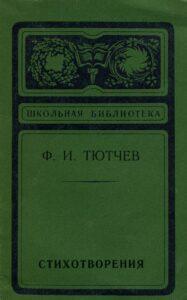 """Тютчев Ф. И. """"Стихотворения. Письма"""""""