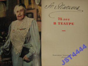 """Яблочкина А. А. """"75 лет в театре"""""""