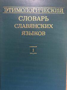 Этимологический словарь славянских языков