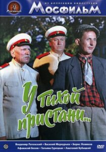 "Фильм ""У тихой пристани"" (1958)"