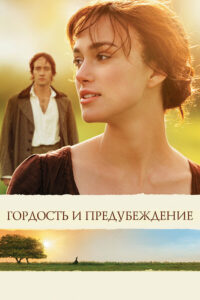 «Гордость и предубеждение» (2005)