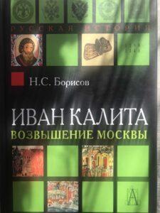 «Иван Калита. Возвышение Москвы»