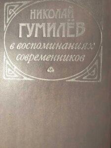 Николай Гумилёв в воспоминаниях современников