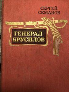Герерал Брусилов