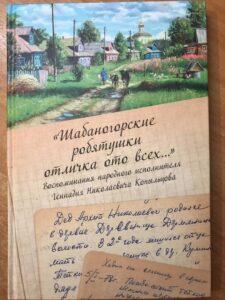 Воспоминания Геннадия Николаевича Копыльцова