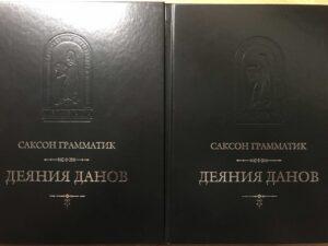 Саксон Грамматик